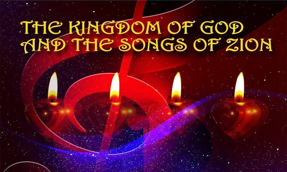 The Kingdom of God and The Songs of Zion